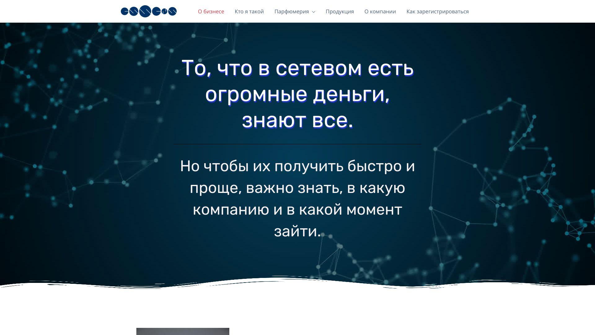 essens-somov.ru