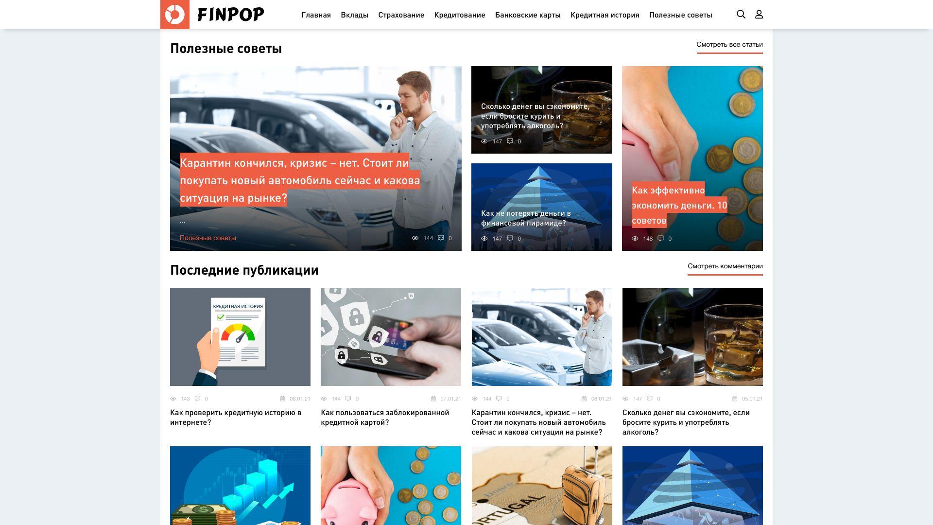 finpop.ru