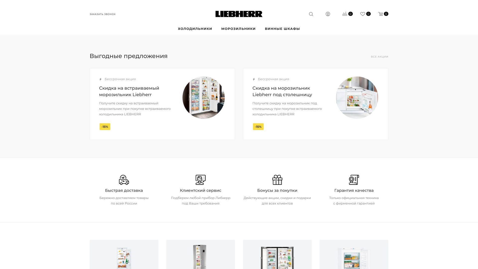 liebherr-official.ru