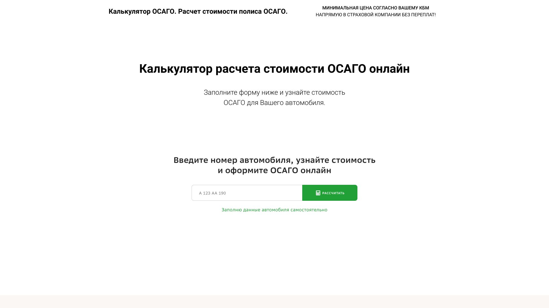osago-365.online